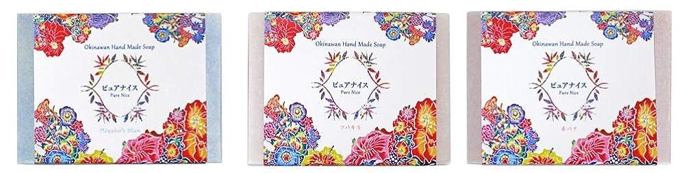 チャートキャプション崖ピュアナイス おきなわ素材石けんシリーズ 3個セット(Miyako's Blue、ツバキ5、赤バナ/紅型)