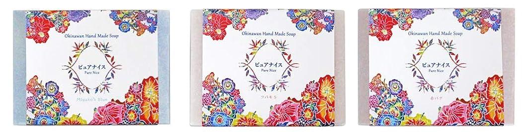苦しむ発明階層ピュアナイス おきなわ素材石けんシリーズ 3個セット(Miyako's Blue、ツバキ5、赤バナ/紅型)