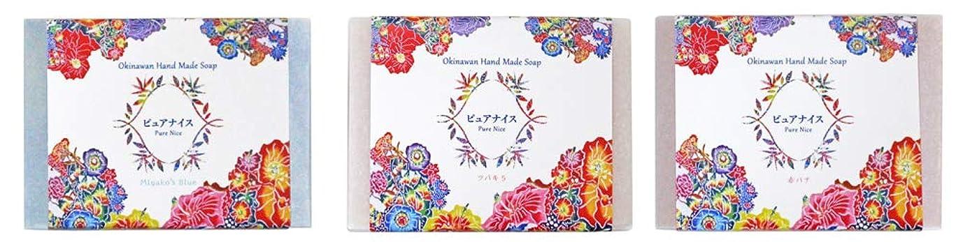 スカープベッツィトロットウッド金銭的なピュアナイス おきなわ素材石けんシリーズ 3個セット(Miyako's Blue、ツバキ5、赤バナ/紅型)