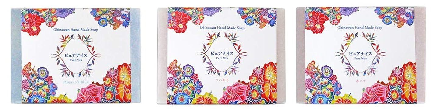 トイレ雄弁コードピュアナイス おきなわ素材石けんシリーズ 3個セット(Miyako's Blue、ツバキ5、赤バナ/紅型)