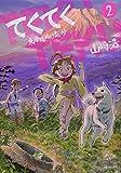 てくてく~東海道ぬけまいり~ 2 (SPコミックス)