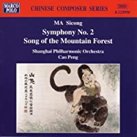 Chinese Music: Symphony 2 by MASICONG (1996-12-17)