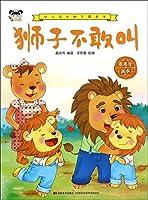 幼儿成长励志图画书 狮子不敢叫