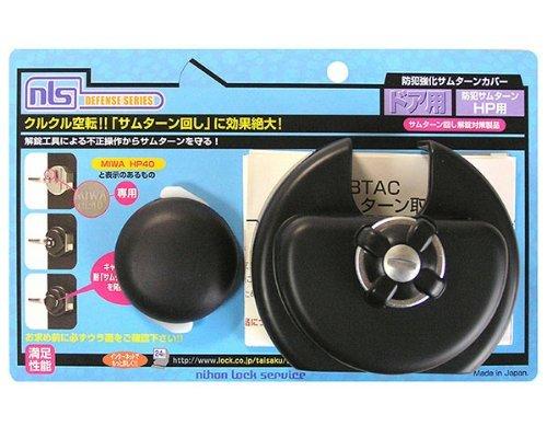 日本ロックサービス 防犯サムターンカバー HP用 00721193-1