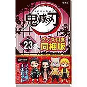鬼滅の刃 23巻 Qposket petitフィギュア4体付き同梱版 (書籍)
