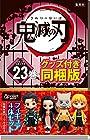 【予約開始】鬼滅の刃 23巻 フィギュア付き同梱版