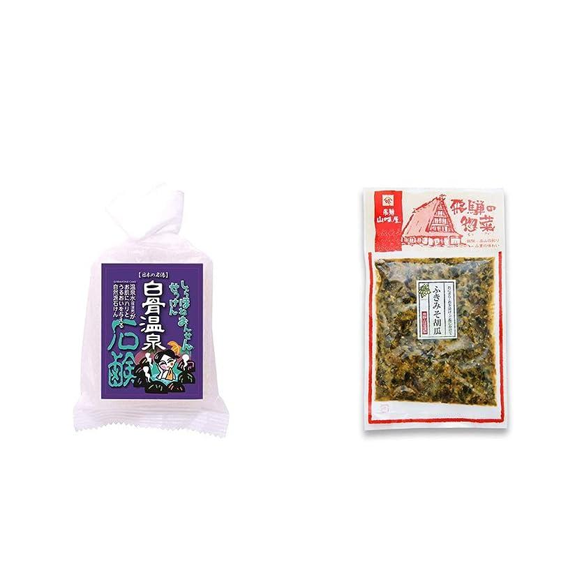 アベニュー隠身元[2点セット] 信州 白骨温泉石鹸(80g)?飛騨山味屋 ふきみそ胡瓜(120g)