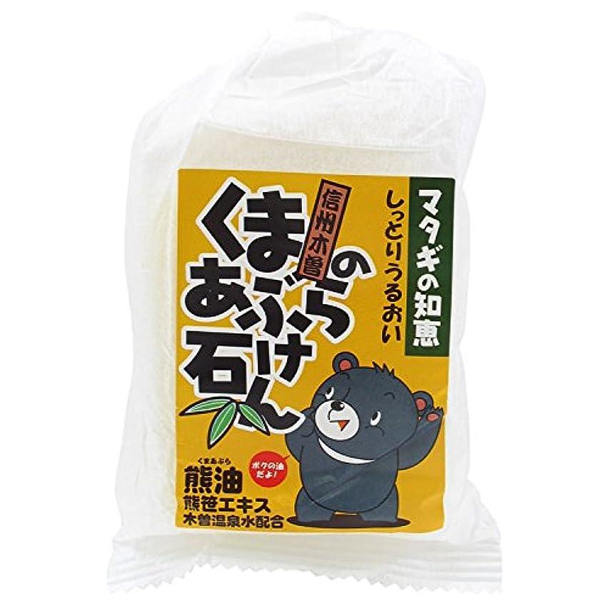 農場神聖影のある信州木曽 くまのあぶら石けん(80g)/無添加 熊油石鹸 天然素材//