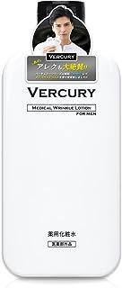 VERCURY バーキュリー 化粧水 医薬部外品 メンズ 100mL 約1ヶ月分