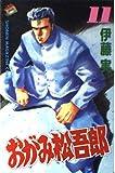 おがみ松吾郎 11 (少年マガジンコミックス)
