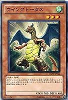 遊戯王 GENF-JP022-N 《ウイングトータス》 Normal