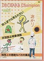 Oh!バカちゃんぴおん Vol.1 [DVD]
