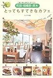 町田・相模原・厚木とってもすてきなカフェ