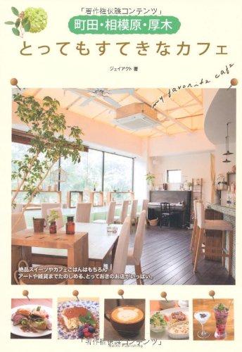 町田・相模原・厚木とってもすてきなカフェの詳細を見る