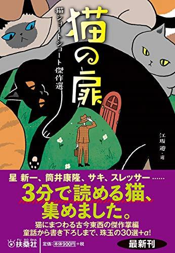 猫の扉 猫ショートショート傑作選 (扶桑社文庫)