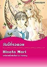 วันนี้ที่รอคอย (Harlequin Comics Thai edition)