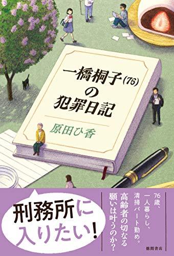 一橋桐子(76)の犯罪日記