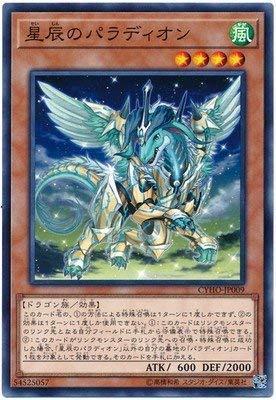 Yu-Gi-Oh! / 10. Periode / 05 Kugeln / CYHO-JP 00 9 Hoshin no Paradision