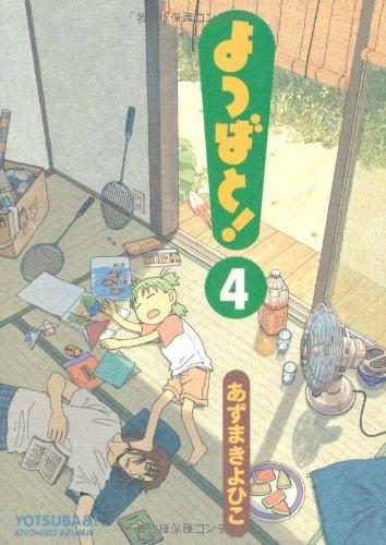 Yotsuba&! Vol. 4 (Yotsubato!) (in Japanese)