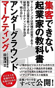 [田窪洋士]の集客できない起業家の教科書~アンダーグラウンドマーケティング~