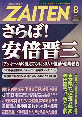 ZAITEN 2020年 08 月号 [雑誌]