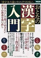 おとなの漢字入門 (別冊宝島 2136)