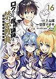 ロクでなし魔術講師と禁忌教典(16) (角川コミックス・エース)