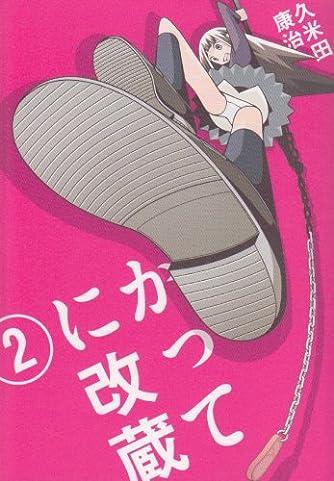 かってに改蔵〔新装版〕 (2) (少年サンデーコミックススペシャル)