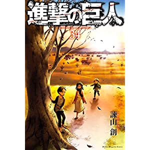 """進撃の巨人(34) (週刊少年マガジンコミックス)"""""""
