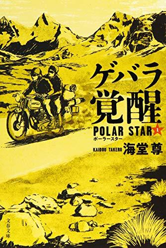 ゲバラ覚醒 ポーラースター1 (文春文庫)