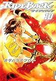 RIDEBACK(ライドバック) 10 (IKKI COMIX)