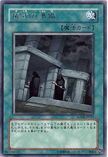 遊戯王 SOVR-JP057-R 《儀式の準備》 Rare