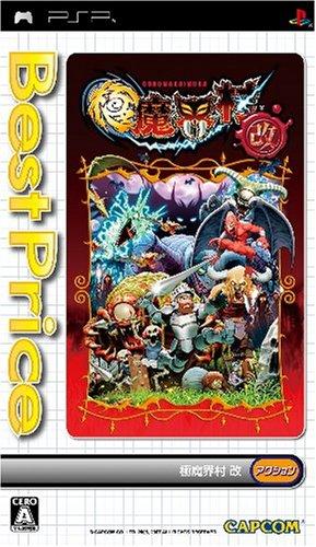 Goku Makai-Mura Kai (Best Price!) (japan import)