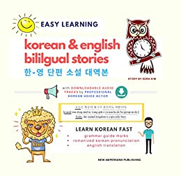 EASY LEARNING KOREAN-ENGLISH BILINGUAL SHORT STORIES: With Korean Audio Files, Grammar Guides, and Translation by [Sora Kim]