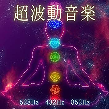 超波動音楽 - 528Hz, 432Hz, 852Hz, 全チャクラ解放ヒーリング音楽
