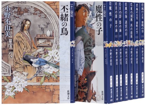 新潮文庫 十二国記セット