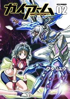 ガイアーム 2 (リュウコミックス)