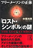 「ロスト・シンボル」の謎 フリーメーソンの正体 (中経の文庫)