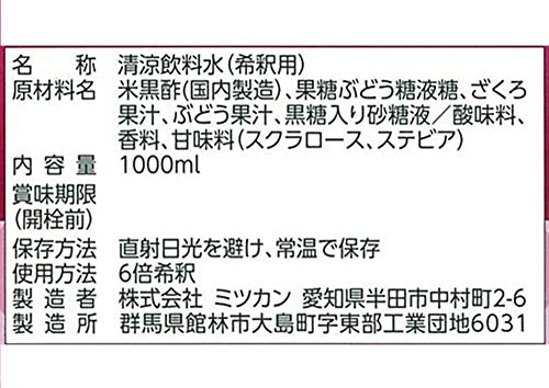 ミツカン『ビネグイット黒酢ざくろミックス(6倍濃縮タイプ)』