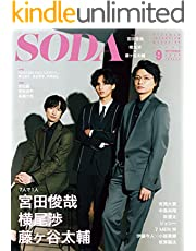SODA 2021年9月号 [雑誌]