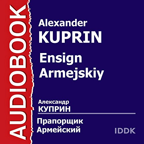 Ensign Armejskiy [Russian Edition]  By  cover art