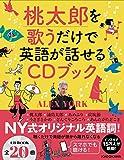 桃太郎を歌うだけで英語が話せるCDブック