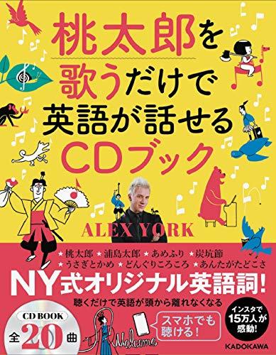 桃太郎を歌うだけで英語が話せるCDブックの詳細を見る