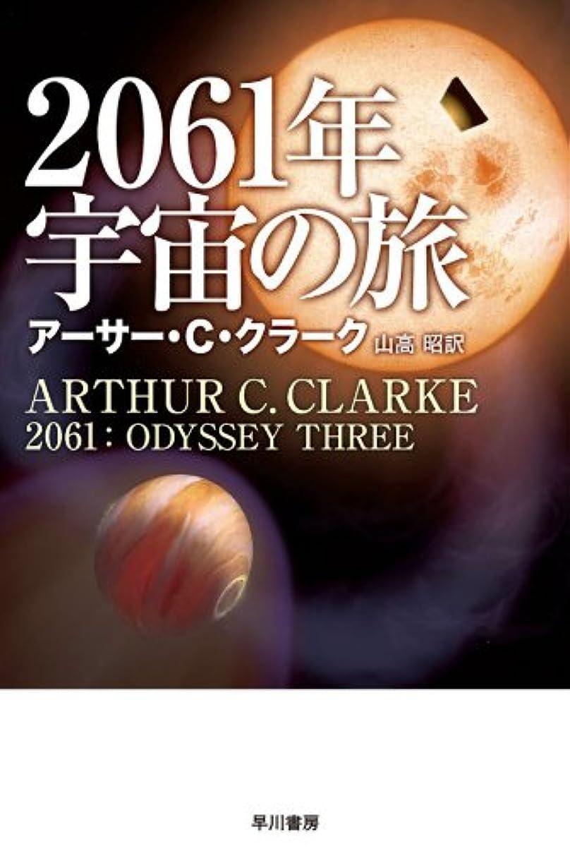 迷彩動物素晴らしき2061年宇宙の旅