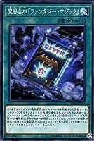 遊戯王カード 魔界台本「ファンタジー・マジック」(ノーマル) LINK VRAINS PACK 3(LVP3) | リンクヴレインズパック3 通常魔法 ノーマル