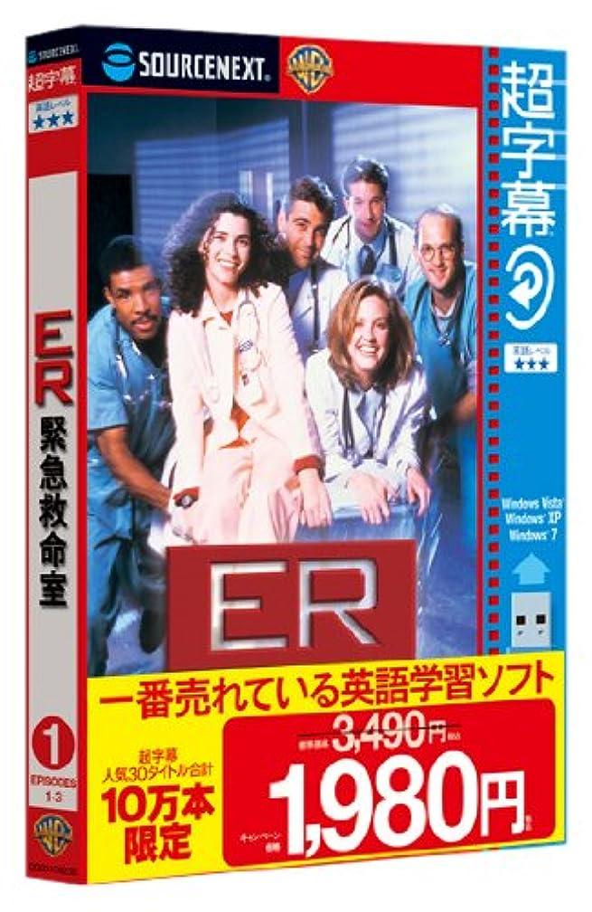 質素な配当重荷超字幕/ER緊急救命室I <ファースト> エピソード1~3 (キャンペーン版)