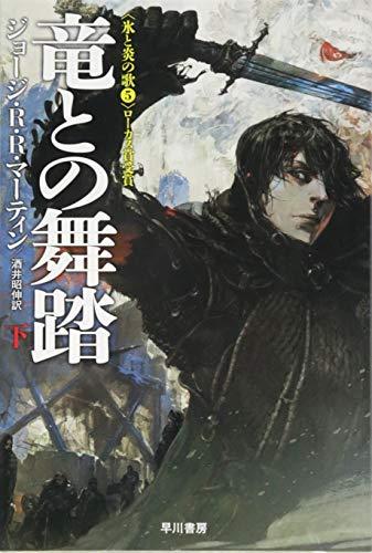 竜との舞踏 下 (ハヤカワ文庫SF)の詳細を見る