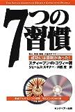 7つの習慣 動画でわかる7つの習慣特別CD-ROM付