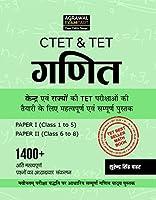 CTET/TET- Ganit (Paper- I & II)