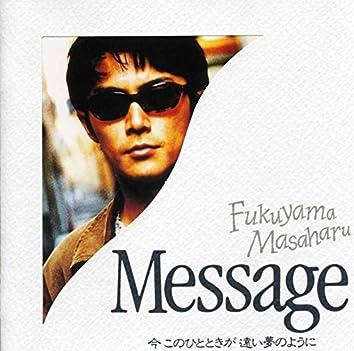 Message/Ima Kono Hitotoki Ga Tooi Yume No Youni